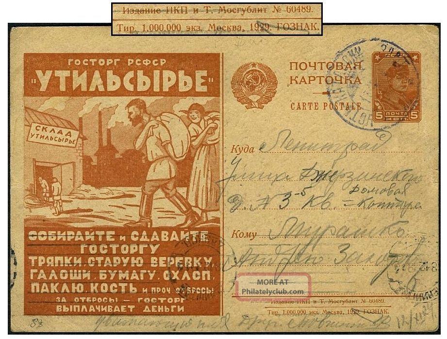 Russia 5k Propaganda Psc Aug 1929 Zag 15 Europe photo