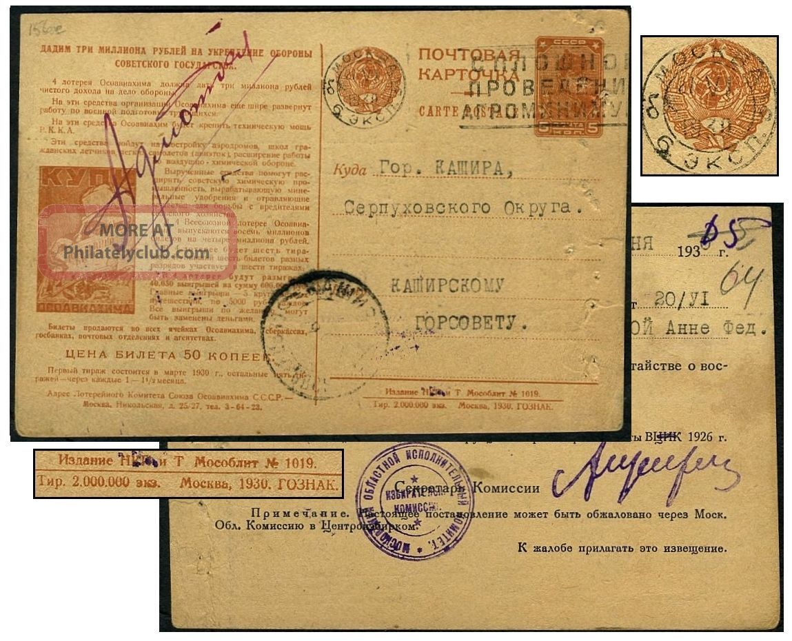 Russia 5k Propaganda Psc Form On Back June 1930 Zag 28 Europe photo