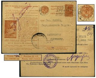 Russia 5k Propaganda Psc Form On Back June 1930 Zag 28 photo