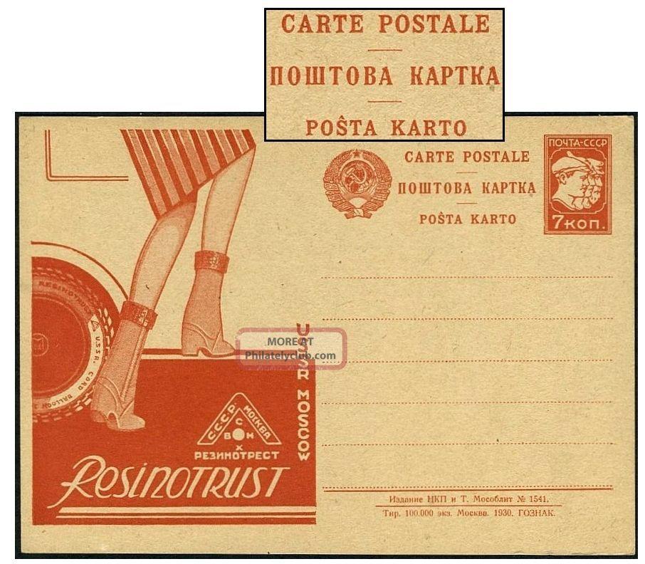 Russia 1930 7k Propaganda Psc Ukrainian Hdng Zag 32 Europe photo