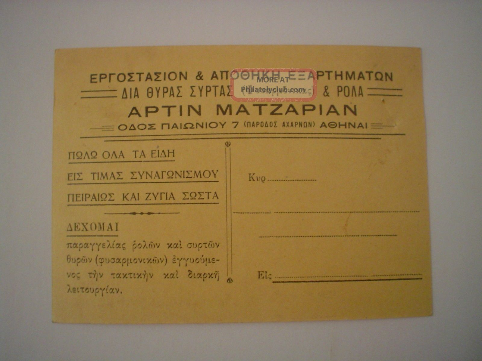 1199 Greece Armenian Artin Matzarian Private Edition Postcard 1930`s Specialty Philately photo