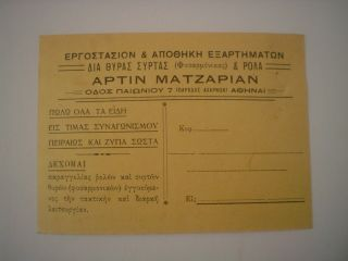1199 Greece Armenian Artin Matzarian Private Edition Postcard 1930`s photo