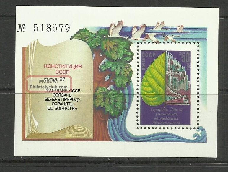 Trees - 1984 Russia Mini Sheet/ Block Topical Stamps photo