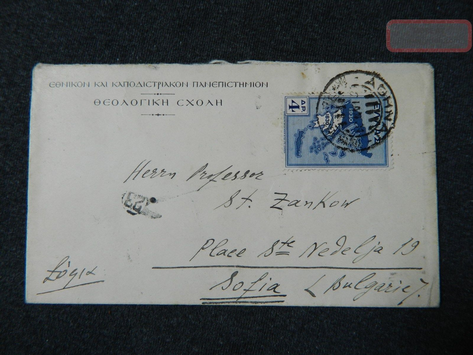 Greece Griechenland To Bulgaria Airmail Cover 1930 Worldwide photo