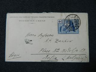Greece Griechenland To Bulgaria Airmail Cover 1930 photo