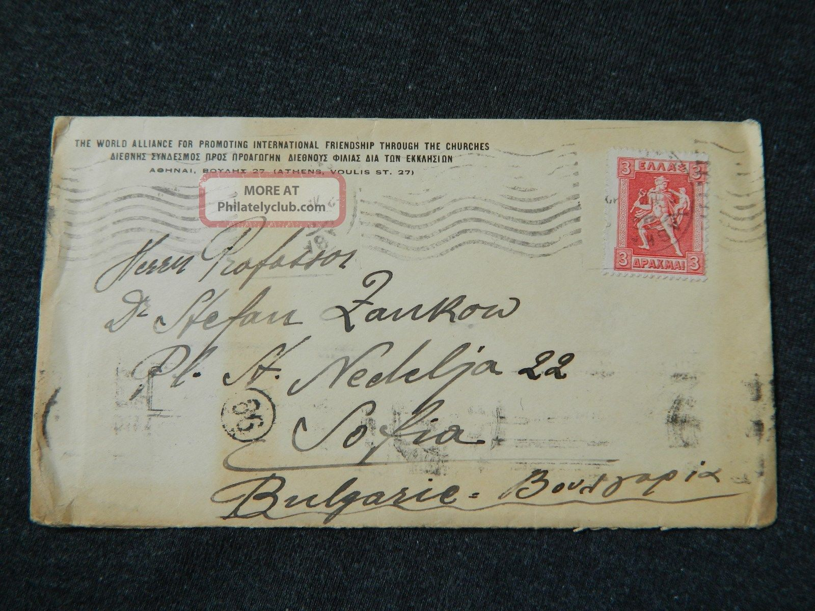Greece Griechenland To Bulgaria Airmail Cover 1926 Worldwide photo