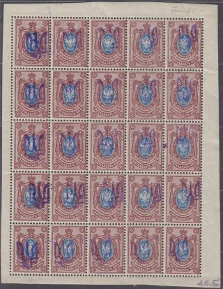 Ukraine - Russia - Complete Sheet With Overprint 1918 - - Search photo