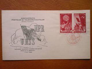 1949 - Prietenia Romano Sovietica Nedantelat - F.  D.  C.  3637 photo