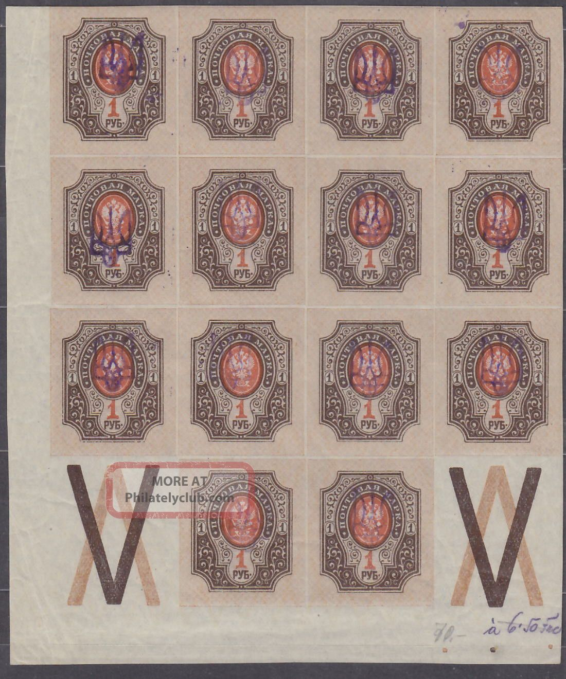 Ukraine - Russia - Sheet 14 - Block With Overprint 1918 - - Search Europe photo