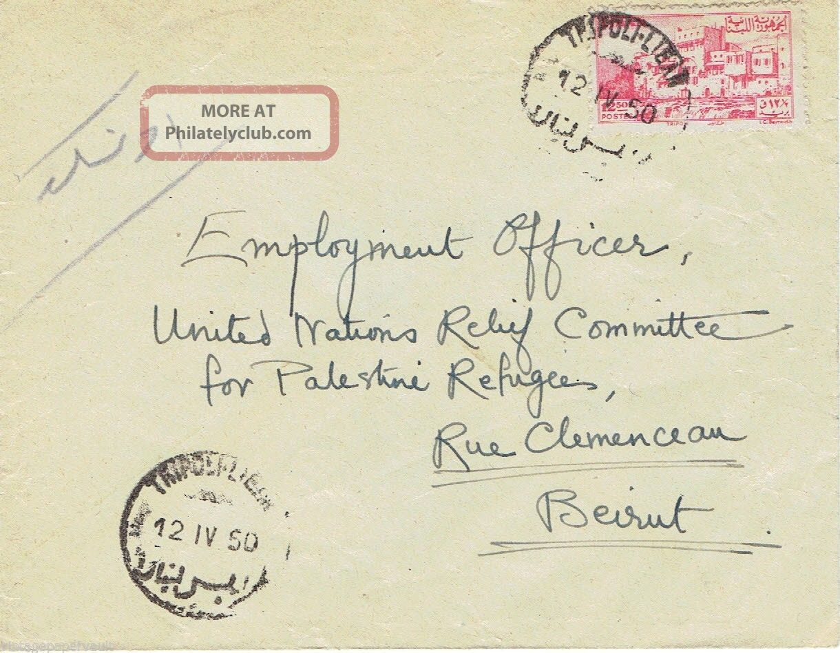 1950 Tripoli,  Lebanon Cover To Beirut U.  N.  R.  P.  R.  Employment Office / Back Stamp Middle East photo