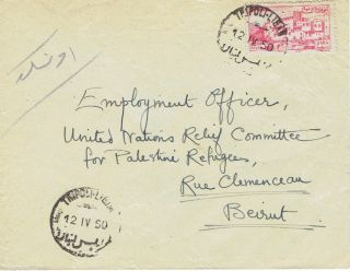 1950 Tripoli,  Lebanon Cover To Beirut U.  N.  R.  P.  R.  Employment Office / Back Stamp photo